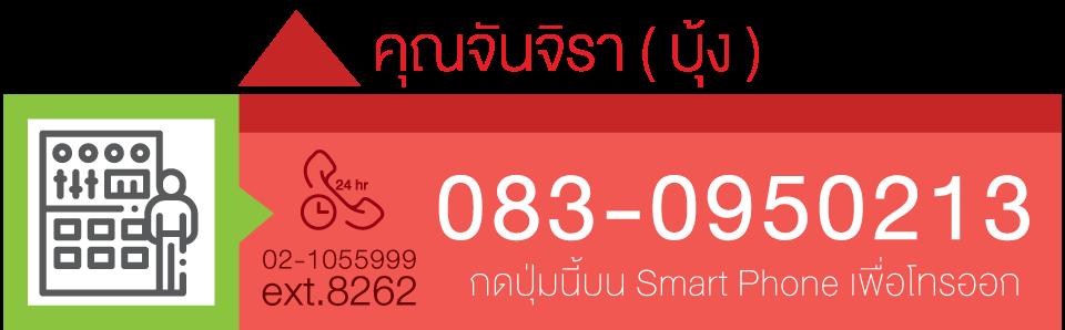 0830950213