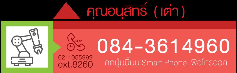 0843614960