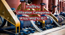 Utilization Categories IEC
