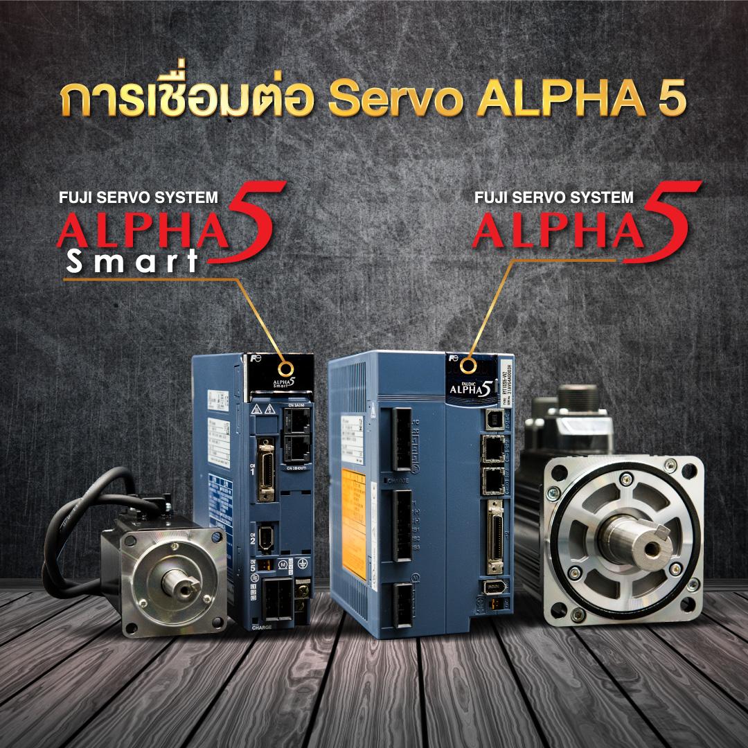 Fuji Electric Servo Moter Systeme ALPHA 5