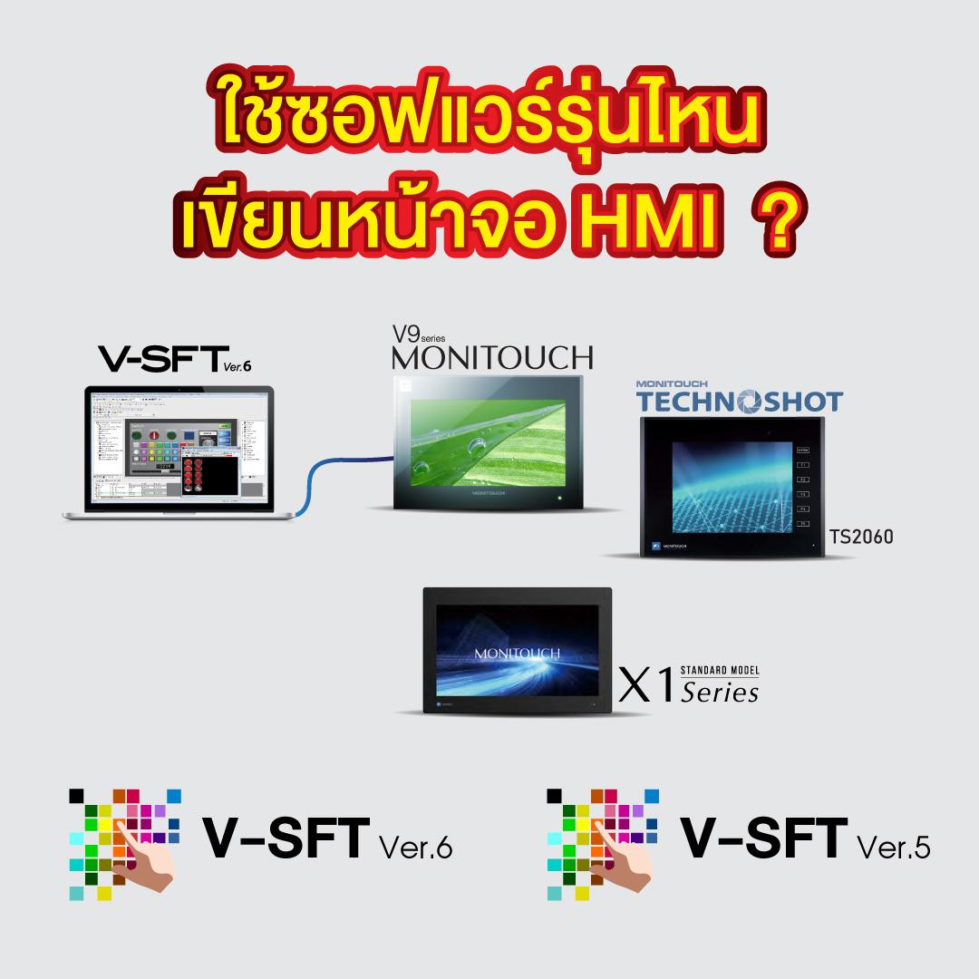 Fuji Electric V SFT Software Cover
